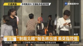 """""""制裁北韓""""報告草擬 美控俄作手腳"""