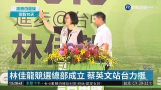 林佳龍競選總部成立 蔡英文站台力挺