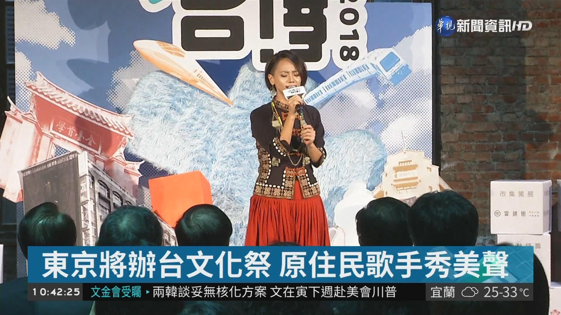 展現台灣軟實力 文化總會前進東京