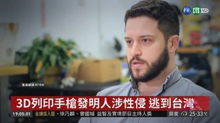 3D列印手槍發明人涉性侵 逃到台灣