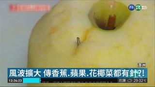 不只草莓! 澳洲傳香蕉蘋果也有針