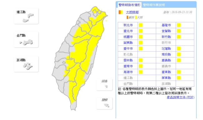 午後變天! 氣象局發布16縣市大雨特報   華視新聞