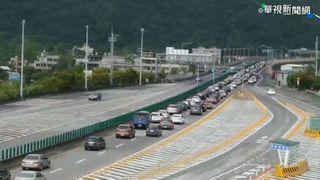【午間搶先報】連假最後一日 國五湧北返車潮