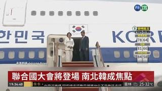 聯合國大會將登場 南北韓成焦點