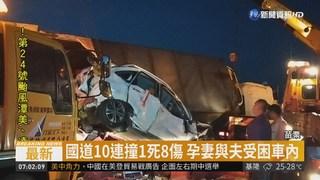 國道10連撞1死8傷 孕妻喚不回老公