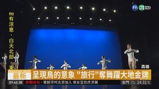 現代舞得獎者出爐 10/6公演以饗舞迷