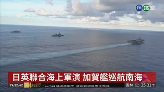 示威? 日英軍艦.美轟炸機接連越南海