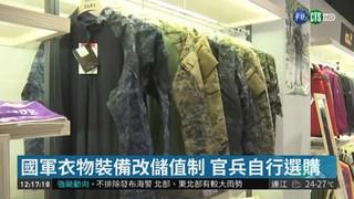 """營區設""""服裝供售站"""" 官兵可自行選購"""