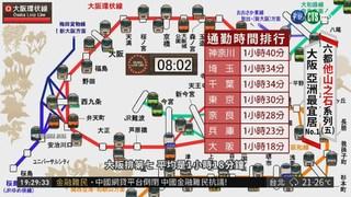 """交通便利物價低 大阪""""亞洲第一""""宜居城"""
