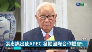 蔡總統宣布 張忠謀擔任APEC代表
