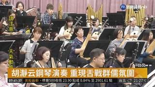 """""""三國風雲""""音樂會 懷想千古風流人物"""