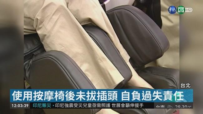 按摩椅短路竄火 食品業董娘獲賠206萬 | 華視新聞