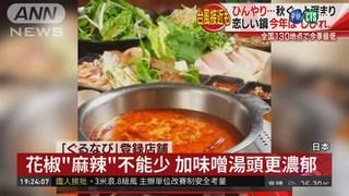 天氣轉涼瘋吃鍋! 日本人最愛吃麻辣鍋