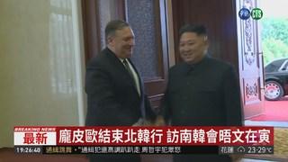 商討川金二會細節 龐皮歐結束北韓行