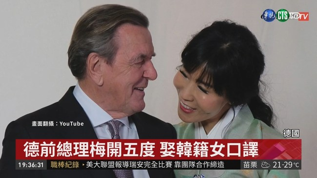 德前總理梅開五度 娶韓籍女口譯   華視新聞