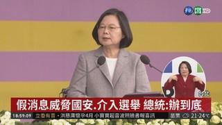 國慶演說聚焦兩岸 總統:不會屈從退讓