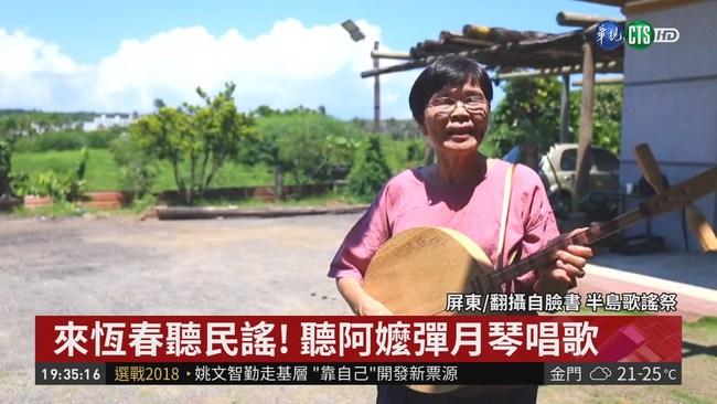 來恆春聽民謠! 聽阿嬤拿月琴唱歌 | 華視新聞