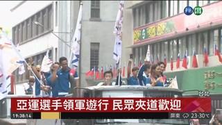 國慶花車遊行 亞運台灣英雄領航