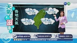 東北季風報到 北部降溫有雨