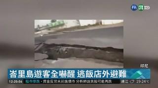 印尼爪哇海域6.0強震 峇里島遊客驚逃