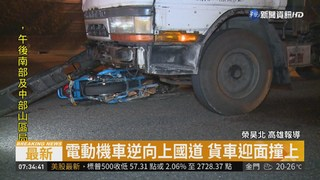 電動機車逆向上國道 慘遭貨車撞死