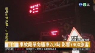 男闖鐵道遭撞亡 影響7400旅客