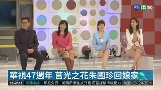 華視新聞王國 培育多位知名主播