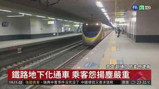 高雄鐵路地下化 乘客怨揚塵嚴重