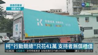 """打破選舉傳統 柯.姚""""行動競選""""大PK"""