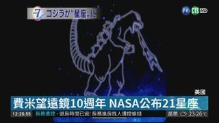 NASA公布21新星座 還用哥吉拉命名