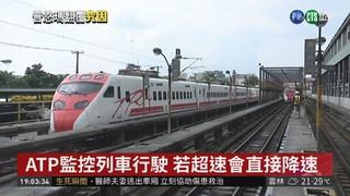 ATP監控列車行駛 若超速會直接降速