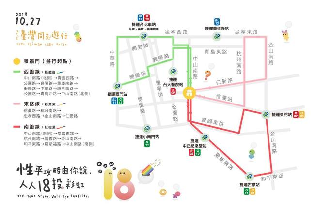 同志大遊行27日登場 九色大隊很繽紛   華視新聞