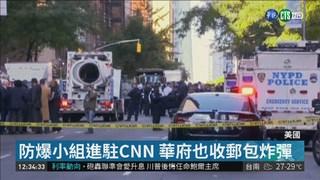 美政壇陷郵包炸彈威脅 CNN也收到!