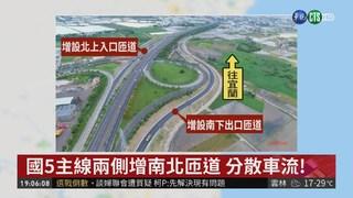 國5增設匝道紓解車流 今開放通車
