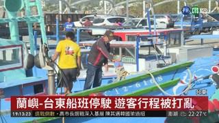 躲颱風! 綠島蘭嶼交通船停航至週三