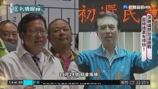 華視選戰情報員 剖析桃園市選情