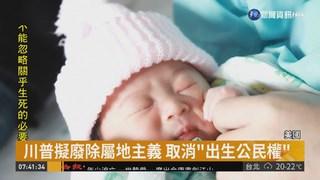 """川普擬簽行政命令 廢除""""出生公民權"""""""