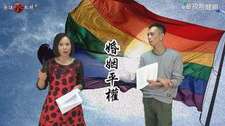 【台語珍輪轉】「彩虹」台語怎麼講? 民眾全陣亡