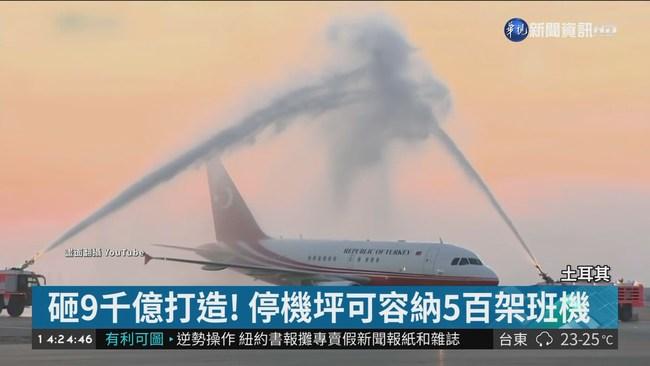 """""""地表最大"""" 土耳其伊斯坦堡新機場啟用   華視新聞"""