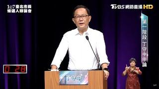 【北市長辯論】稱台北市落後 丁守中:要做都更市長