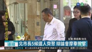 台北市長辯論會登場 華視13:00轉播
