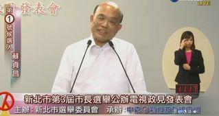 新北辯論會》蘇貞昌打政績經濟牌