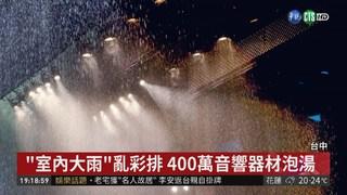 中興堂警報亂響 舞台下雨毀4百萬器材