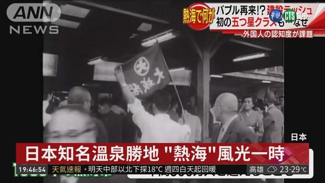 迎接2020東京奧運 熱海觀光復甦! | 華視新聞