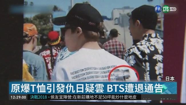 "BTS東京開唱! 遭抗議""滾出日本"" | 華視新聞"