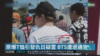 "BTS東京開唱! 遭抗議""滾出日本"""