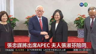 張忠謀將出席APEC 夫人張淑芬陪同