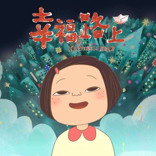 第55屆金馬獎 《幸福路上》獲最佳動畫長片 | 華視新聞