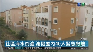 大西洋風暴掀10米浪 打掉渡假屋陽台