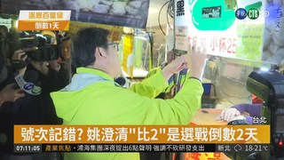 中國遊客喊支持 姚文智:小心恐寫報告